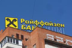 Проведение экспертизы на соответствие проектной документации крышной конструкции «Райффайзен БАНК», расположенной по адресу: г. Краснодар, Старокубанская ул. д.123/1.