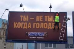 Экстендер на рекламном щите. Шоколад Snickers