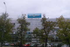 Разработка комплекса проектных работ для сервисного центра «Щелковский» ГК «Автомир», расположенного по адресу: г. Москва, Иркутская д 5/6.