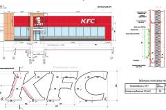Разработка проектной документации по комплексному рекламному оформлению рестораны «KFC»: г. Новосибирск, проезд Энергетиков, д. 9.