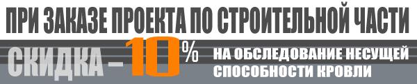 Акция: скидка 10% на  обследование несущей способности кровли