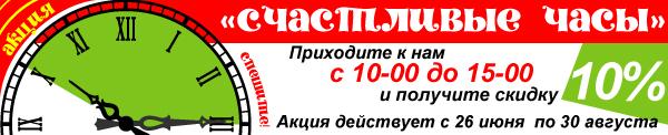 Акция Счастливые часы: приходите к нам с 10:00 до 15:00 и получите скидку 10%