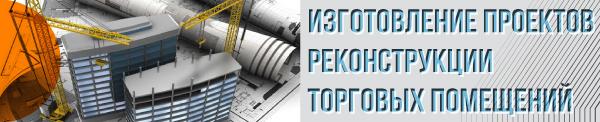 Изготовление проектов реконструкции торговых помещений