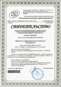 Свидетельство СРО о допуске к работам в области подготовки проектной документации, которые оказывают влияние на безопасность объектов капитального строительства