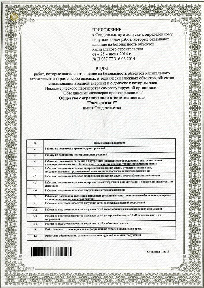 должностная инструкция главного инженера проектной организации