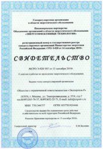 Свидетельство о допуске к работам по проведению энергетического обследования