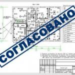 Разработка проектной документации электрической части